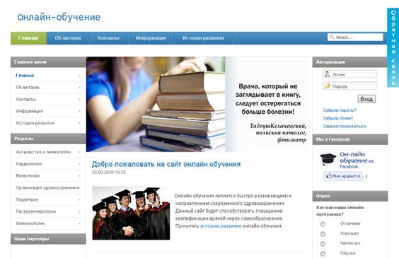 Новая инициатива от Ассоциации врачей Узбекистана
